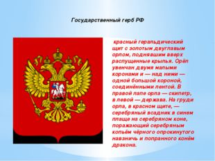 Государственный герб РФ красный геральдический щит с золотым двуглавым орлом,
