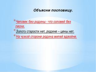 Объясни пословицу. Человек без родины - что соловей без песни. Золоту старост