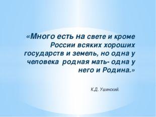 К.Д. Ушинский. «Много есть на свете и кроме России всяких хороших государств