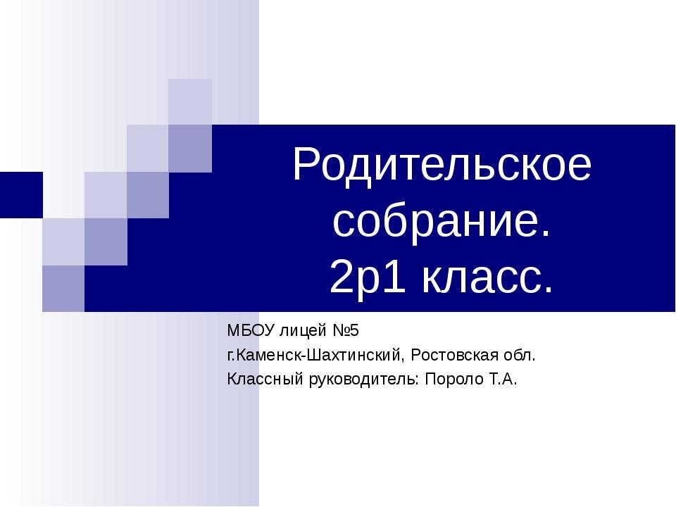 Родительское собрание. 2р1 класс. МБОУ лицей №5 г.Каменск-Шахтинский, Ростовс...