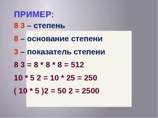 ПРИМЕР: 8 3 – степень 8 – основание степени 3 – показатель степени