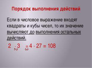 Порядок выполнения действий Если в числовое выражение входят квадраты и кубы
