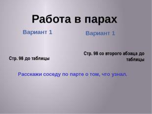 Работа в парах Стр. 98 до таблицы Стр. 98 со второго абзаца до таблицы Вариан