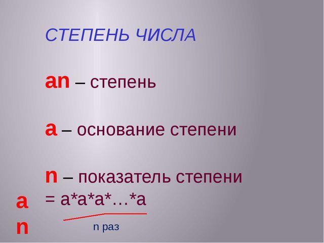 СТЕПЕНЬ ЧИСЛА an – cтепень a – основание степени n – показатель степени = а*...
