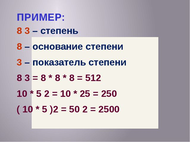 ПРИМЕР: 8 3 – степень 8 – основание степени 3 – показатель степени ...