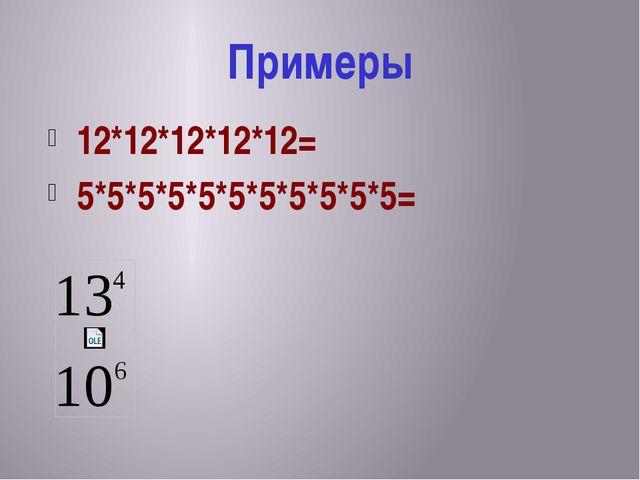 Примеры 12*12*12*12*12= 5*5*5*5*5*5*5*5*5*5*5=