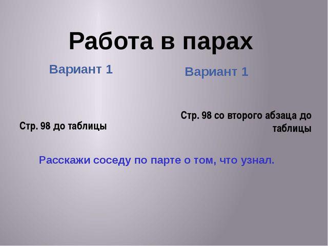 Работа в парах Стр. 98 до таблицы Стр. 98 со второго абзаца до таблицы Вариан...