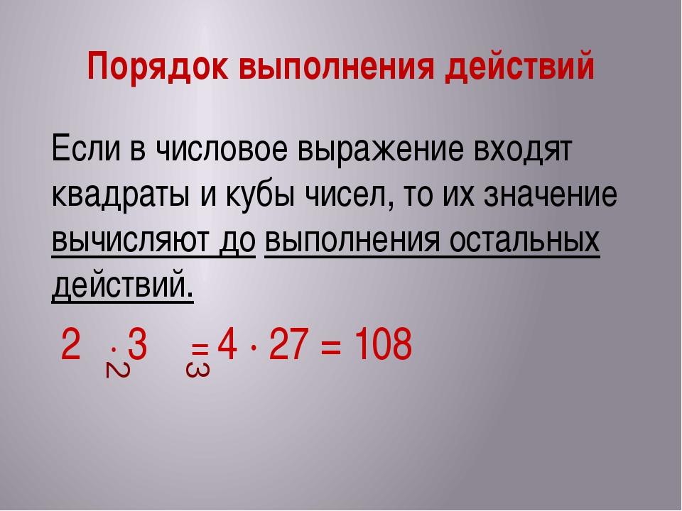 Порядок выполнения действий Если в числовое выражение входят квадраты и кубы...