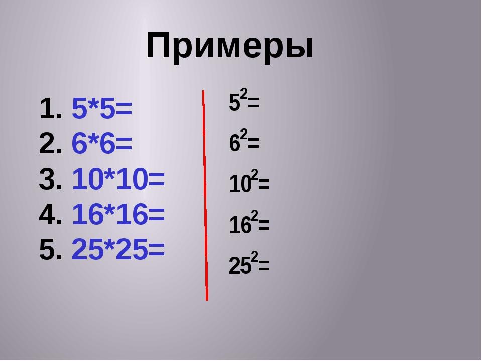 Примеры 5*5= 6*6= 10*10= 16*16= 25*25=