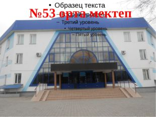 №53 орта мектеп