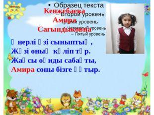 Кенжебаева Амира Сагындыковна Өнерлі өзі сыныптың, Жүзі оның күліп тұр. Жақсы