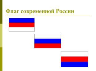 Флаги России Российская Федерация (РФ) принят в 1991году Флаг страны. Предста