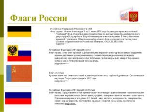 1858 год Российская Федерация (РФ) принят в 1858 Флаг страны. Указом Александ