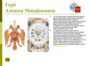 Герб Петра I Большие изменения в русском государстве происходят при Петре I.