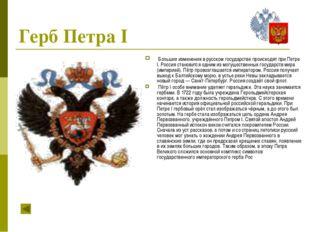 Герб Екатерины I После смерти Петра Великого в царствование его жены Екатерин