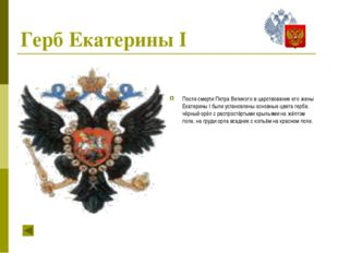Герб Александра I XIX век приносит свои изменения в герб Российской империи.
