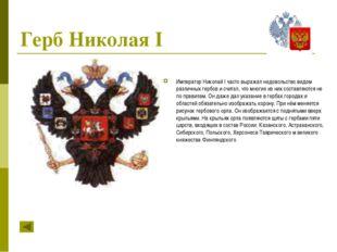 Герб Романовых В 1826 году Николай I официально утвердил герб рода Романовых