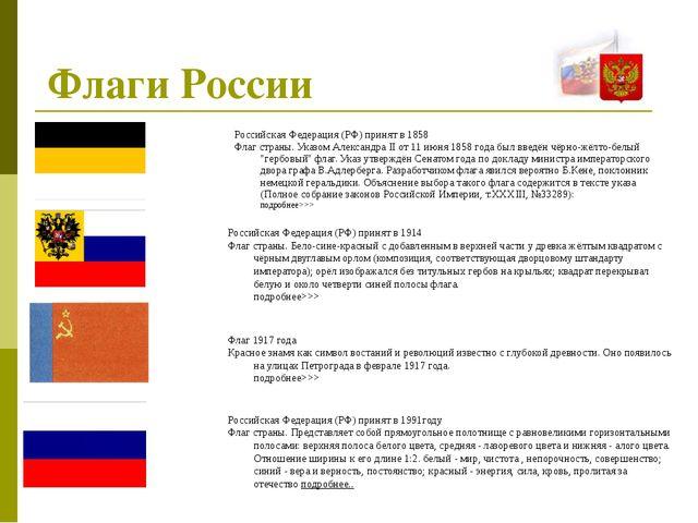 1858 год Российская Федерация (РФ) принят в 1858 Флаг страны. Указом Александ...