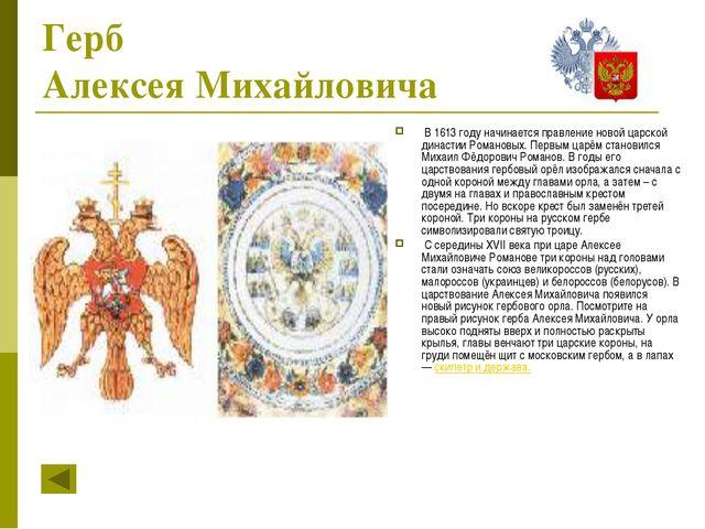 Герб Петра I Большие изменения в русском государстве происходят при Петре I....