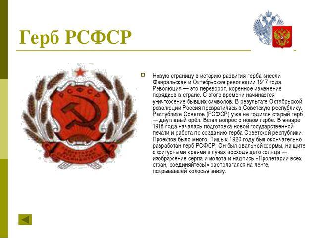 Герб СССР 30 декабря 1922 года образовался Союз Советских Социалистических Ре...
