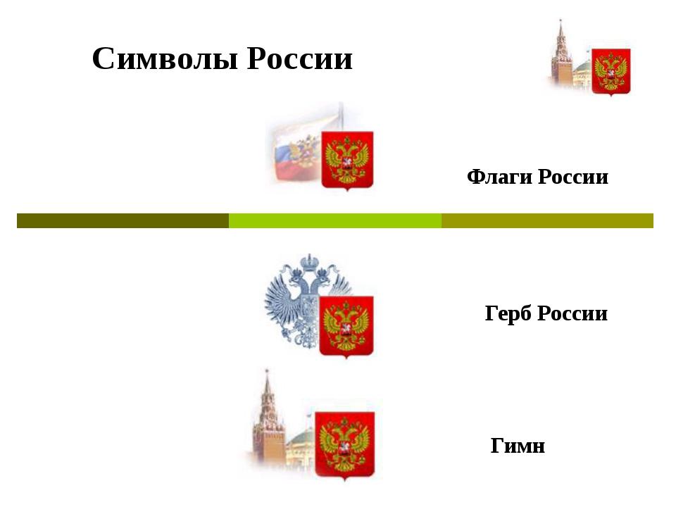 Гимн  Герб России  Флаги России  Символы России