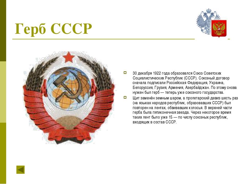 Современный Герб В начале 90-х годов XX Советский Союз прекратил своё существ...