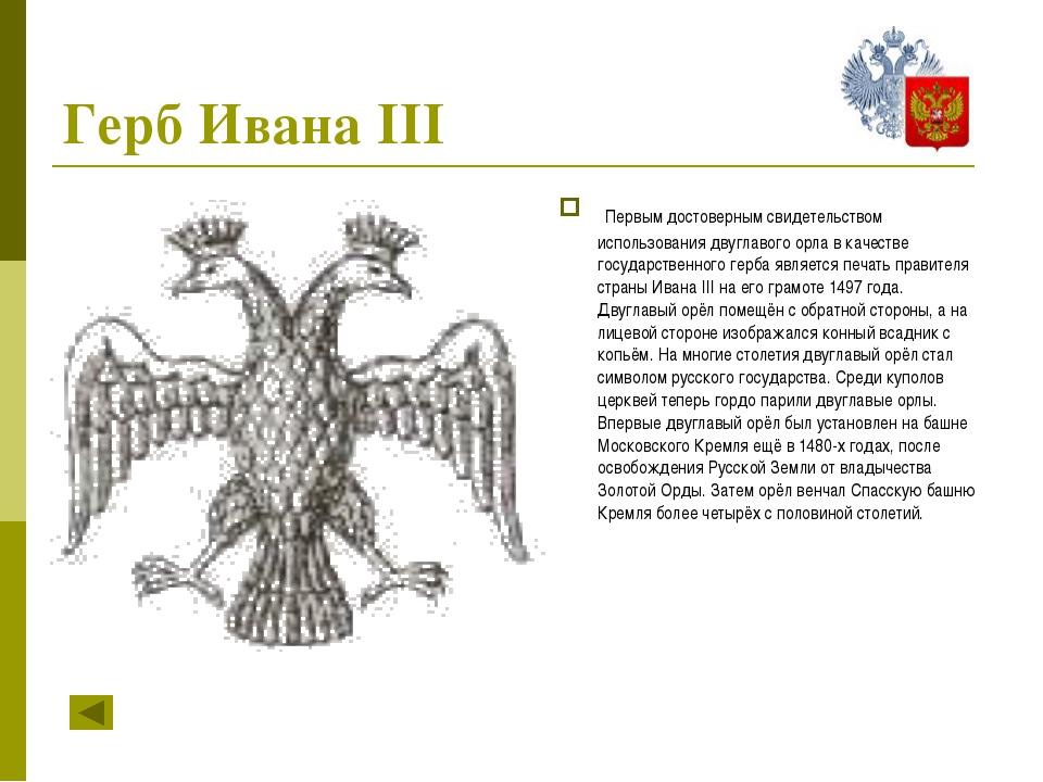 Герб Алексея Михайловича В 1613 году начинается правление новой царской дина...