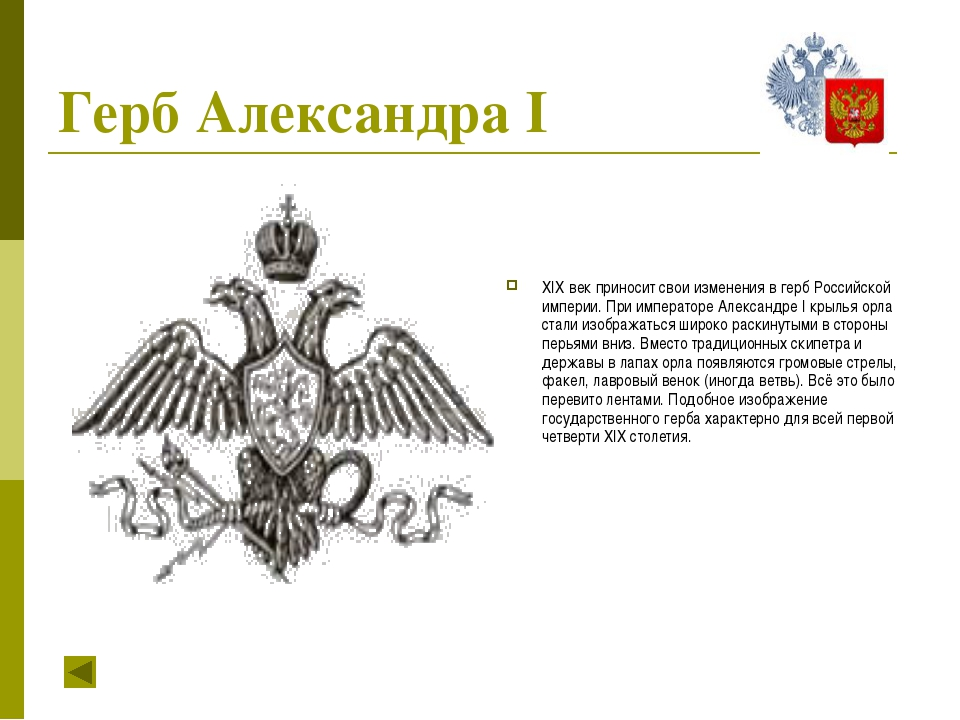 Герб Николая I Император Николай I часто выражал недовольство видом различных...