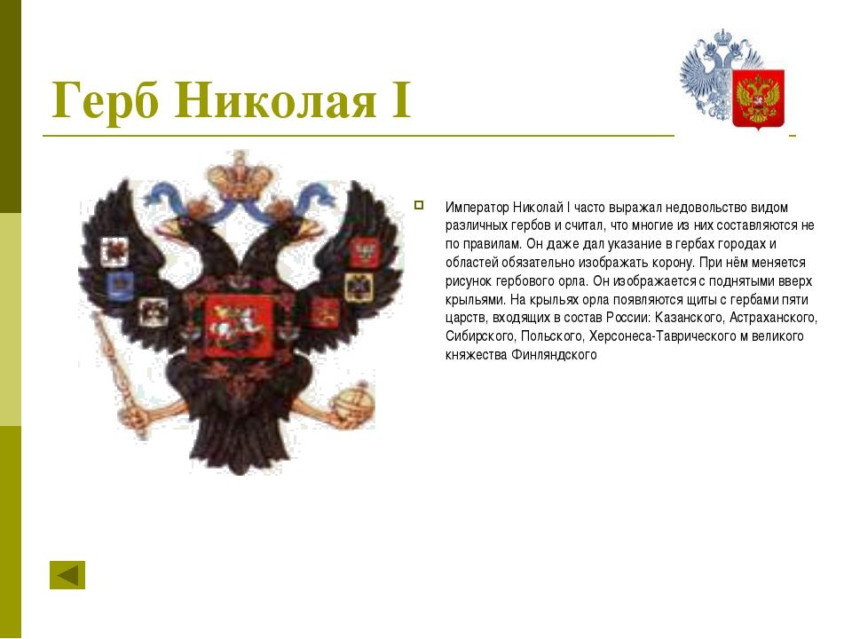 Герб Романовых В 1826 году Николай I официально утвердил герб рода Романовых...