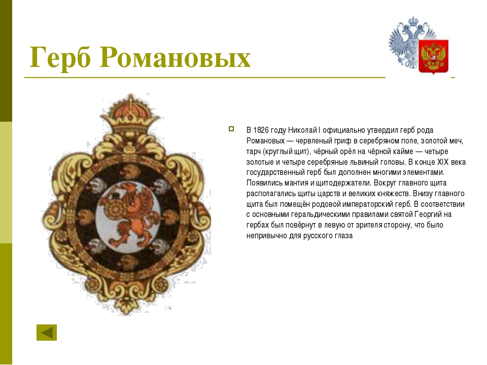Герб РСФСР Новую страницу в историю развития герба внесли Февральская и Октяб...
