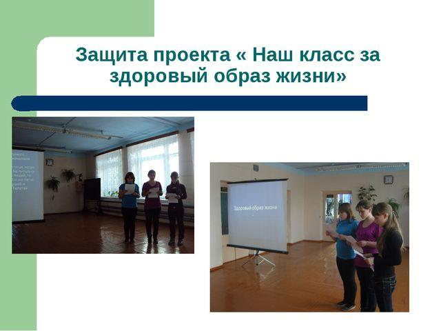Защита проекта « Наш класс за здоровый образ жизни»