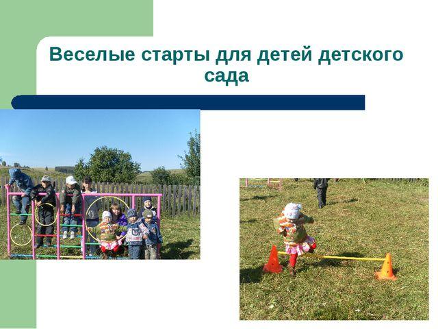 Веселые старты для детей детского сада