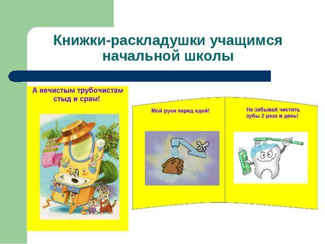 Книжки-раскладушки учащимся начальной школы