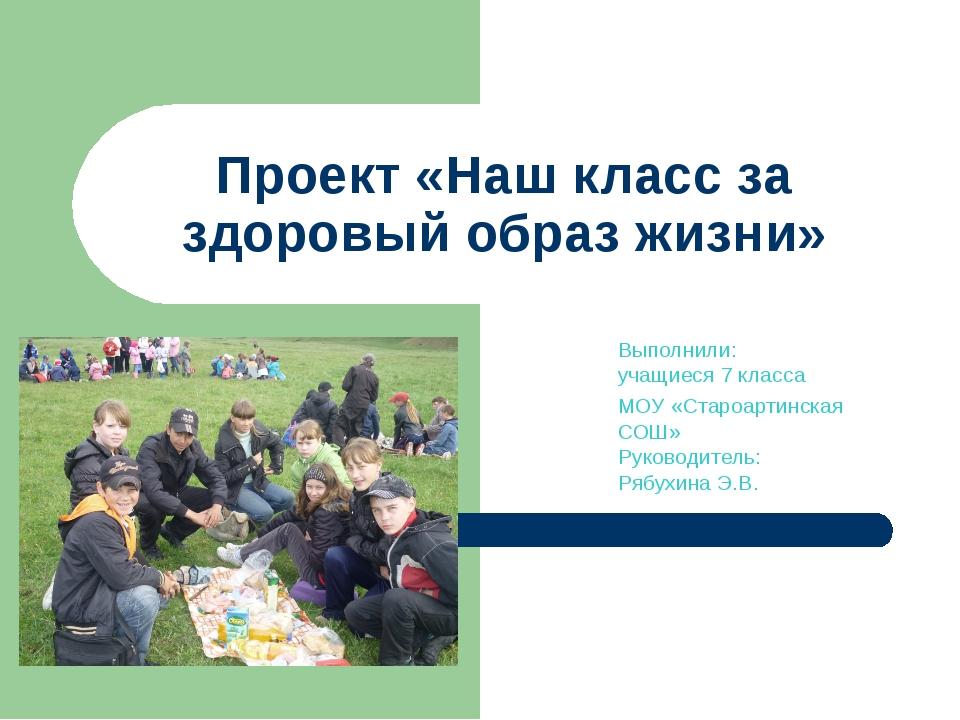 Проект «Наш класс за здоровый образ жизни» Выполнили: учащиеся 7 класса МОУ «...