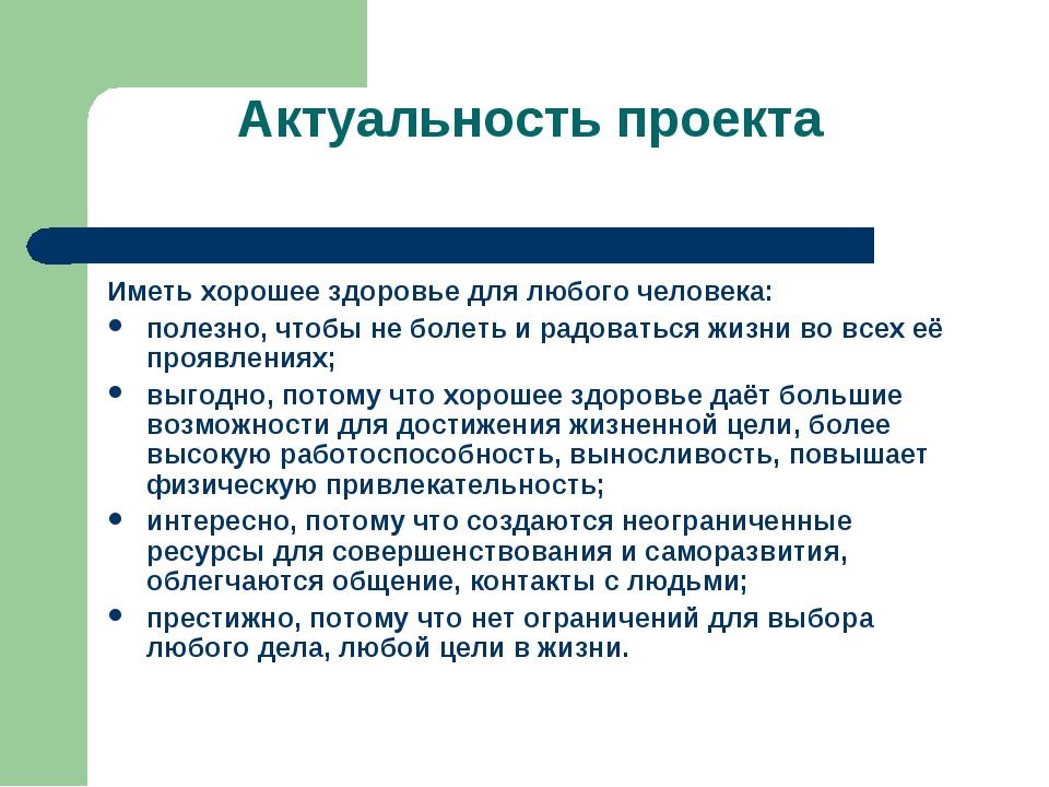 2 слайд Актуальность проекта Иметь хорошее здоровье для любого человека   полезно, что 4d5bbab8e29