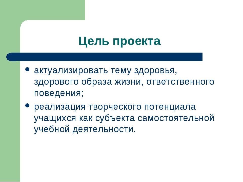 4 слайд Цель проекта актуализировать тему здоровья, здорового образа жизни,  ответств ddd93b3a139