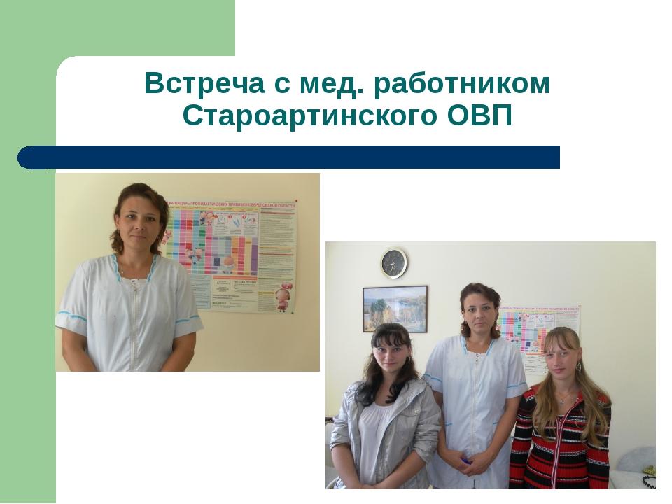Встреча с мед. работником Староартинского ОВП