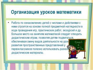 Организация уроков математики  Работа по ознакомлению детей с числами и дей