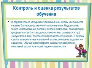 Контроль и оценка результатов обучения В первом классе четырехлетней начальн