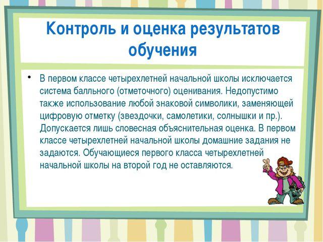 Контроль и оценка результатов обучения В первом классе четырехлетней начальн...