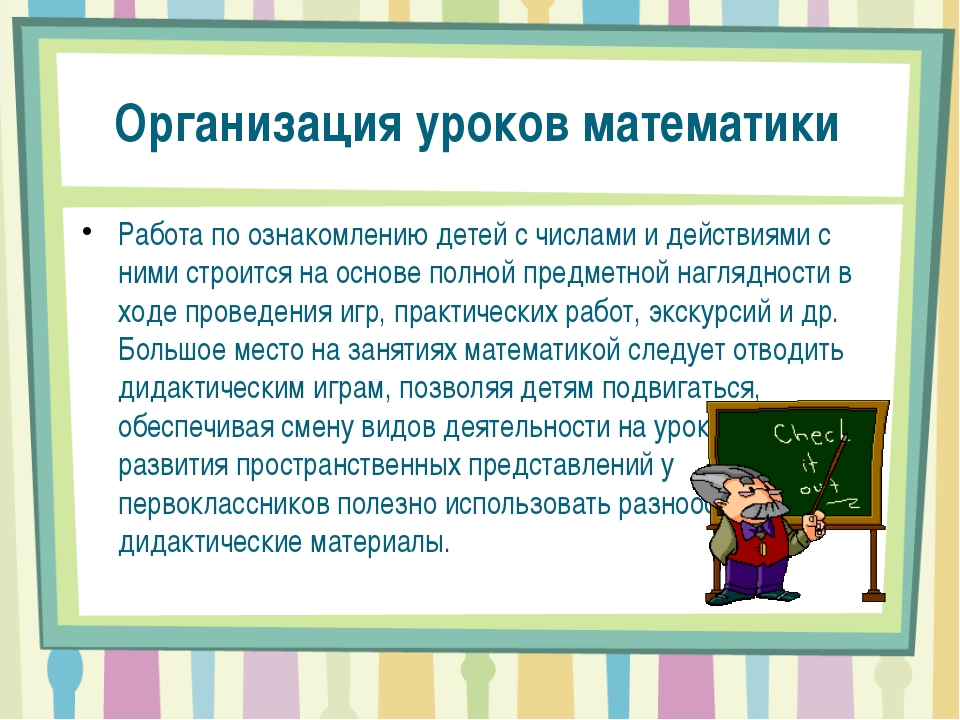 Организация уроков математики  Работа по ознакомлению детей с числами и дей...
