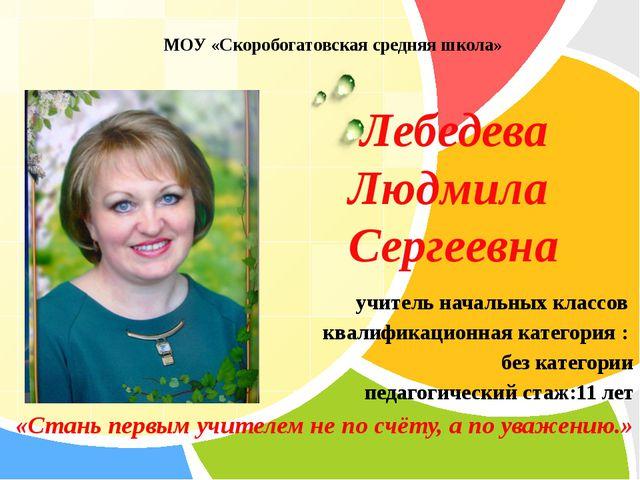 МОУ «Скоробогатовская средняя школа» учитель начальных классов квалификацион...