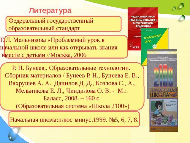 Литература Е.Л. Мельникова «Проблемный урок в начальной школе или как открыва...