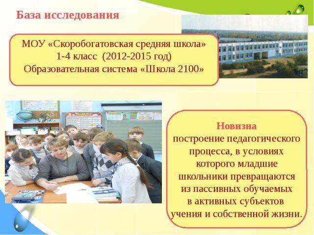 База исследования МОУ «Скоробогатовская средняя школа» 1-4 класс (2012-2015 г...