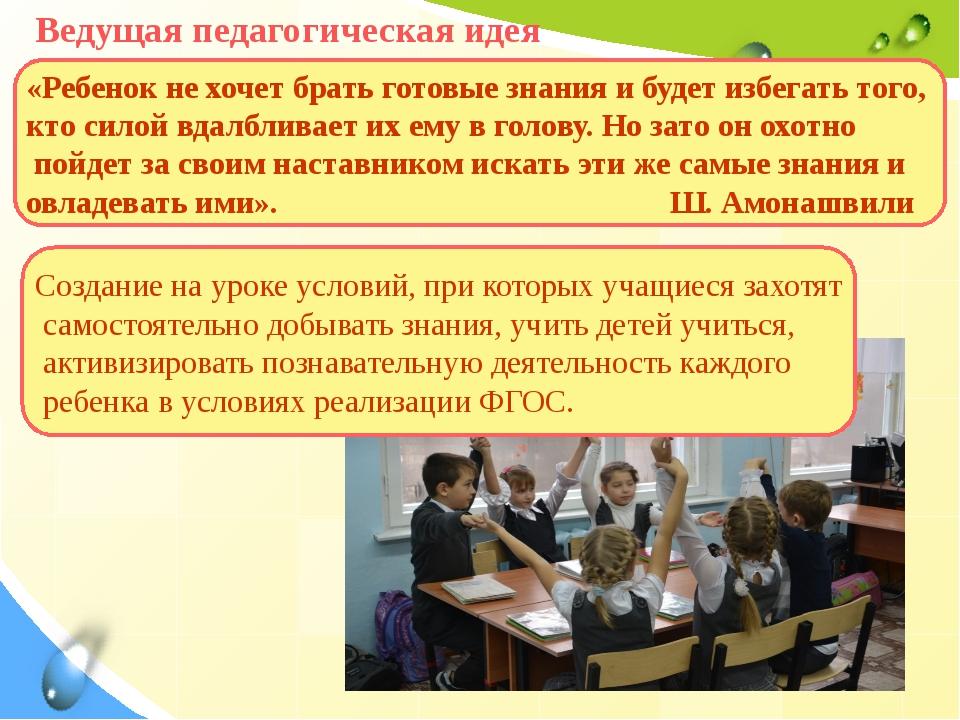 Ведущая педагогическая идея Создание на уроке условий, при которых учащиеся з...