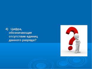 4) Цифра, обозначающая отсутствие единиц данного разряда?