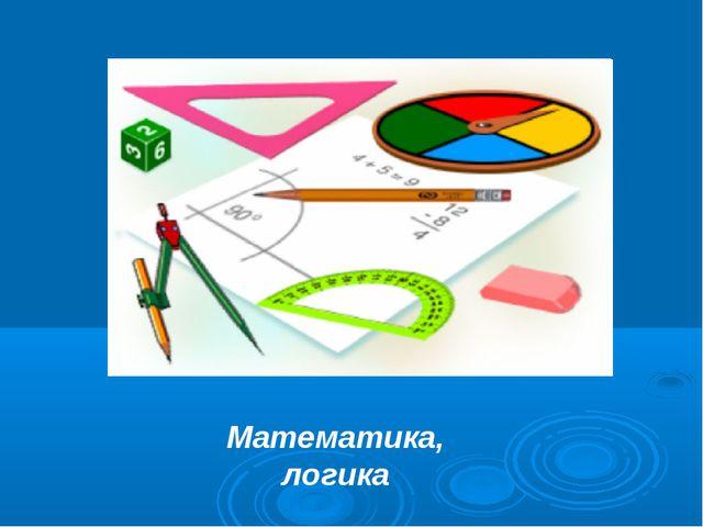 Математика, логика
