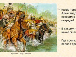 Какие территории Александр покорил в первую очередь? В какому году начался по