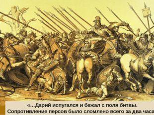 «…Дарий испугался и бежал с поля битвы. Сопротивление персов было сломлено вс