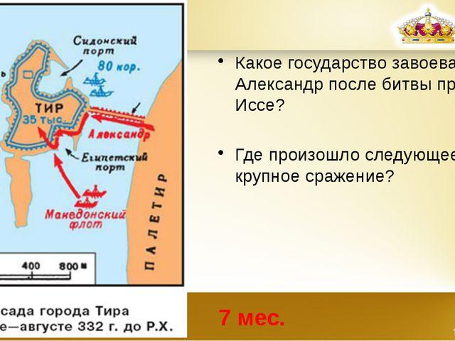 Какое государство завоевал Александр после битвы при Иссе? Где произошло след...